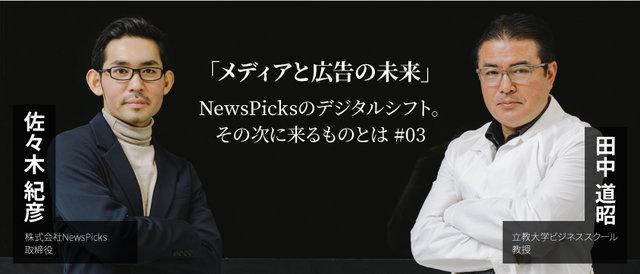 「メディアと広告の未来」~NewsPicksのデジタルシフト。その次に来るものとは #03
