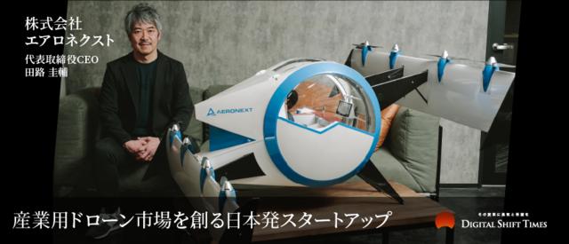 独自技術とIP戦略で日本発世界へ。産業用ドローン市場に挑むスタートアップに迫る。