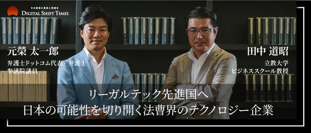 リーガルテックは日本発世界で勝負できる市場になる。 弁護士・国会議員・上場企業経営者を「複業」する元榮氏が描く未来。