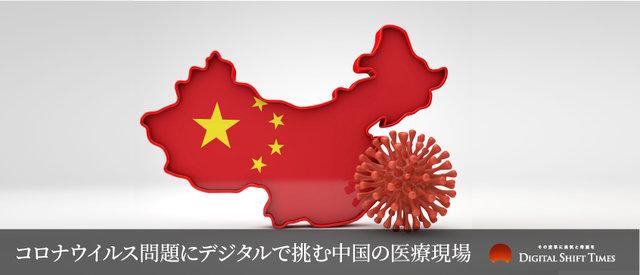 コロナウイルス問題にデジタルで挑む中国の医療現場