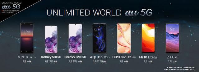 auも3月26日から5Gサービスを提供開始。 国内通信事業者では初となるXiaomi製スマートフォンの発売も発表