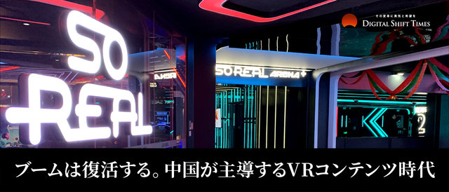 ブームは復活する。中国が主導するVRコンテンツ時代