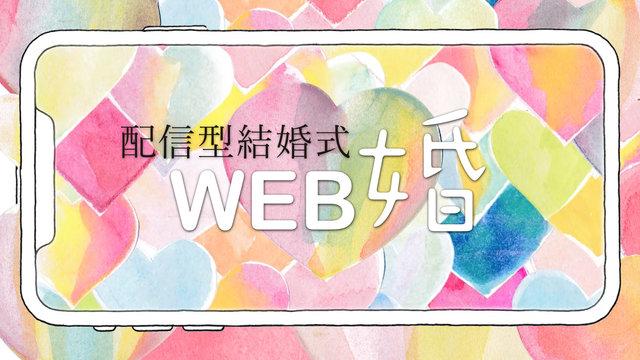 YouTube配信型結婚式「WEB婚」がリリース 新型コロナウィルスで結婚式中止に悩むカップルへ
