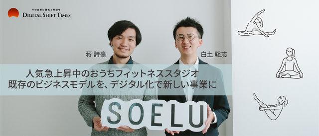 人気急上昇中のおうちフィットネススタジオ「SOELU」。既存のビジネスモデルを、デジタル化で新しい事業に。