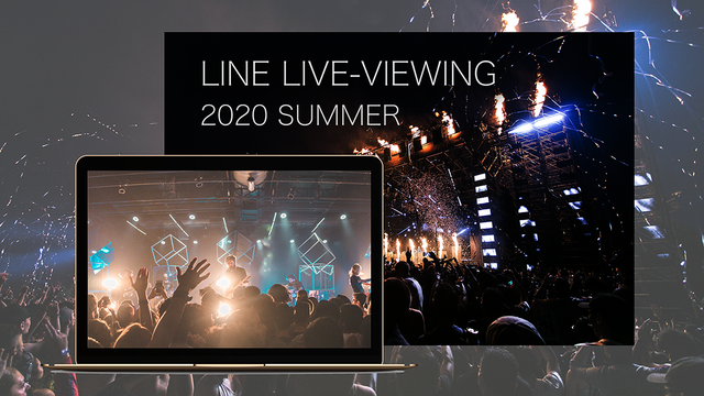 LINE、有料オンラインライブを今夏より提供開始へ チケット購入から販売促進・配信・課金までを一元化