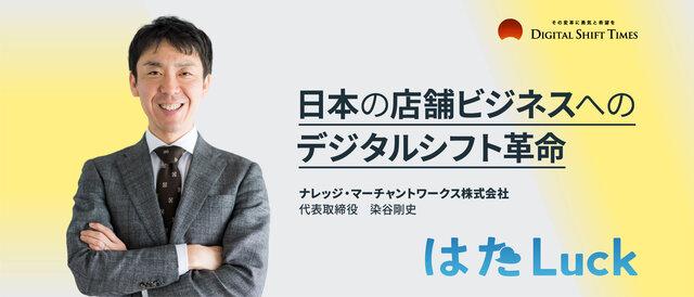 日本の店舗ビジネスへのデジタルシフト革命。 負担急増中の店長業務を軽減し、生産性を向上させる。