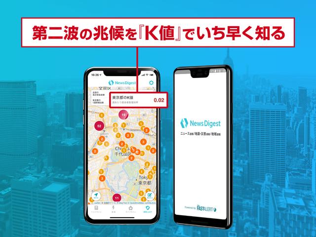 ニュースアプリで全都道府県の「K値」をリアルタイムに表示 新型コロナウイルス「第二波」の兆候を確認できるように