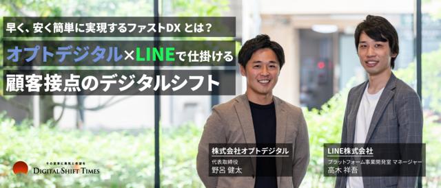 早く、安く、簡単に実現するファストDXとは?オプトデジタル×LINEで仕掛ける顧客接点のデジタルシフト