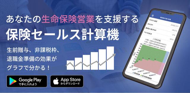 生命保険の対面・オンライン営業を支援するアプリが開発 オンラインツールへの需要の高まりを受けて