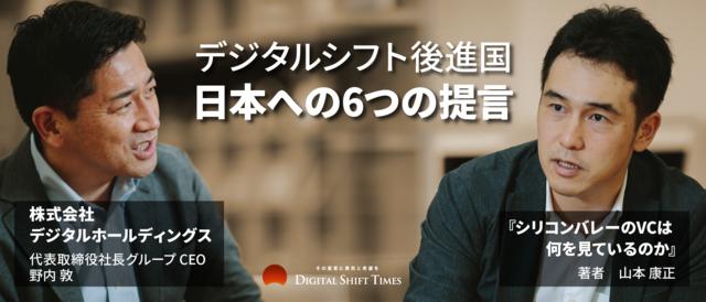「シリコンバレーのVCは何を見ているのか」の著者 山本 康正氏に聞く、デジタルシフト後進国 日本への6つの提言