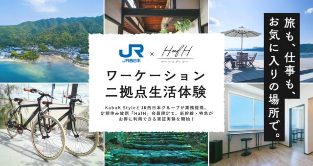 JR西日本グループ、サブスク住み放題サービスと「二拠点生活」の実証実験を開始 不動産業界や旅行業界のDXを推進へ