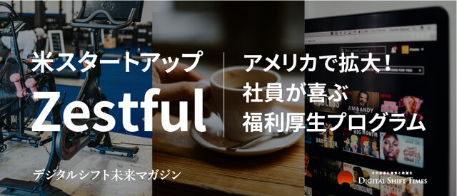 米で急成長!社員が喜ぶ福利厚生プログラム「Zestful」~デジタルシフト未来マガジン~