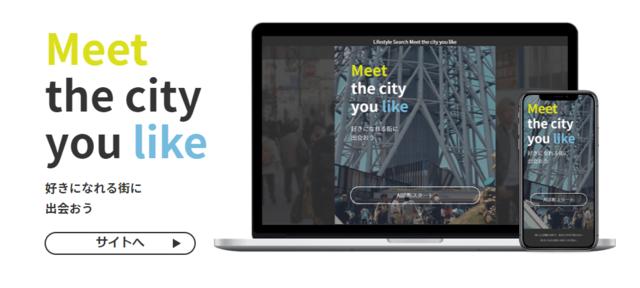 不動産業界で「AIが住みたい街を提案する」サービスがリリース いくつかの質問から最適な街をレコメンド
