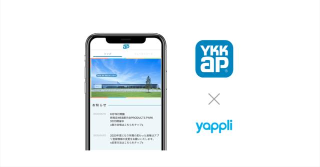 Yappli、YKK APの社内向けアプリを開発支援 商品情報をスマートフォンに最適化し、DXを加速