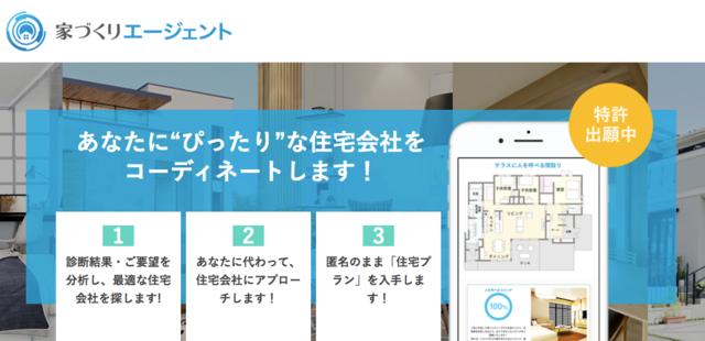 ネット診断による注文住宅の「工務店探し・工務店選び」の完全代行サービスがリリース