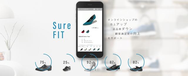 靴に特化したAIオンラインフィッティングサービスが提供開始 自宅・店舗で採寸可能で最適なサイズをレコメンドする