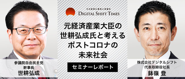「デジタルシフトする以外に選択肢はなし」 元経済産業大臣の世耕弘成氏と考える、ポストコロナの未来社会