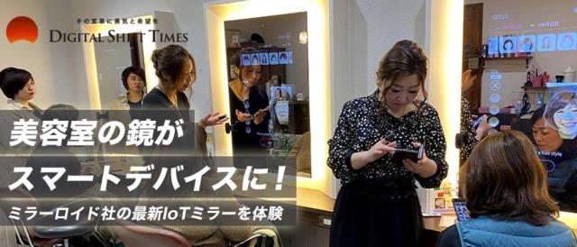 美容室の鏡がスマートデバイスに!ミラーロイド社の最新loTミラーを体験してみた。