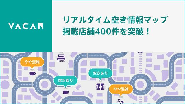 店舗や施設のリアルタイム空き情報がわかるマップサービスの掲載店舗が400件を突破 混雑の回避が可能に
