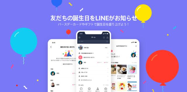 LINE、誕生日のお祝いをサポートするサービスを提供開始 誕生日当日や誕生日が近い友だちを確認できるように