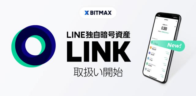 LINEの独自暗号通貨「LINK」が日本上場 「LINEトークンエコノミー」構想の推進へ