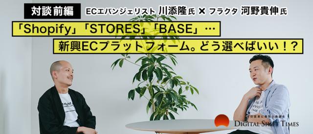 「Shopify」「STORES」「BASE」などの新興プラットフォーム。どう選べばいい!?【ECエバンジェリスト 川添隆氏×フラクタ 河野貴伸氏対談・前編】