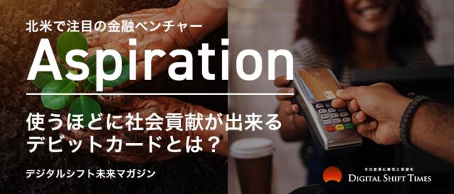 """使うほどに社会貢献が出来るデビットカード""""Aspiration""""とは?"""