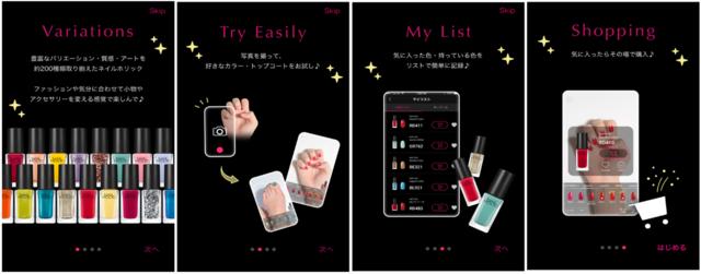 コーセー、初の「バーチャルネイル試着アプリ」をリリース
