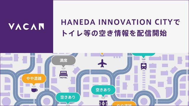 スマートシティ「HANEDA INNOVATION CITY」、IoTによるトイレ等の空き情報可視化サービスを導入