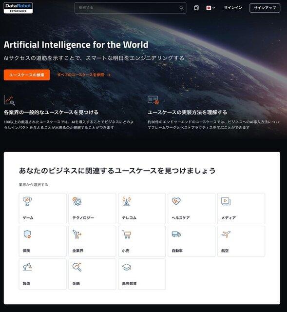 DataRobot、100件以上のAIユースケースを紹介する総合ライブラリの無償提供を開始