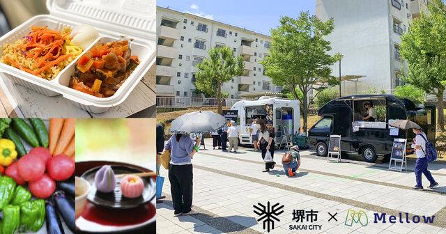 大阪府堺市で移動販売やキッチンカーの提供実験が開始