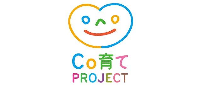江崎グリコ、自治体向けオンライン子育て支援サービス「Co育てプログラム」の提供を開始