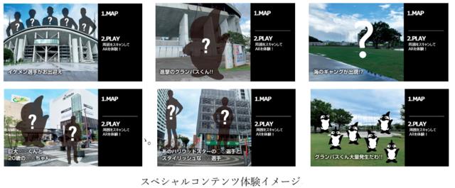 日常空間にARを表示させるアプリが、名古屋グランパス公式戦にスペシャルコンテンツを提供