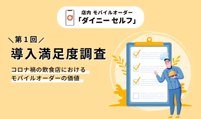 「モバイルオーダー導入店へのアンケート調査」の結果が公開