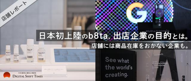 【店舗レポート】店舗には商品在庫を置かない企業も。日本初上陸のb8ta、出品企業の目的とは。