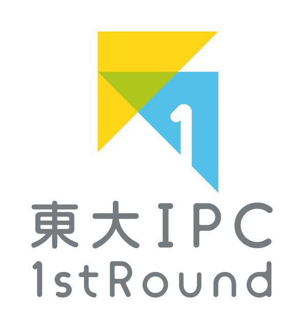 インキュベーションプログラム「東大IPC 1st Round 」、第3回支援先を決定