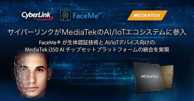 サイバーリンク、MediaTek「AI/IoT エコシステム」に対応