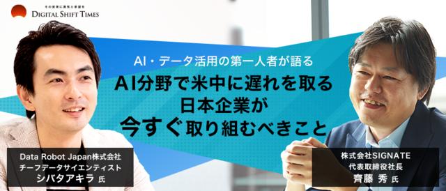 AI・データ活用の第一人者が語る。AI分野で米中に遅れを取る日本企業が今すぐ取り組むべきこと。