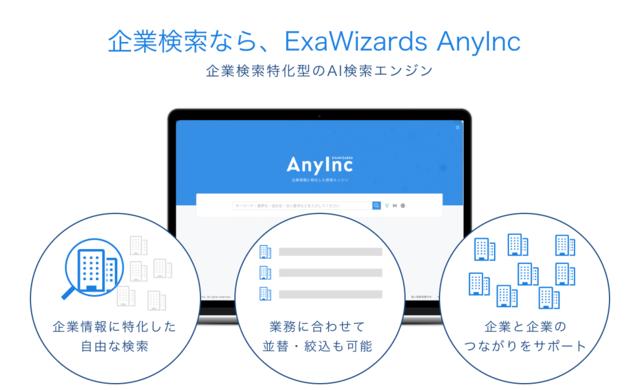 「企業検索特化型のAI検索エンジン」が提供開始
