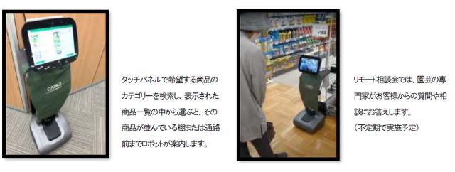 カインズ、「売り場案内ロボット」の試験導入を開始