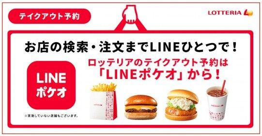 ロッテリア、テイクアウトサービス「LINE ポケオ」を導入