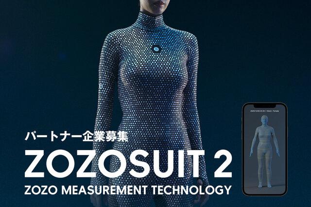 ZOZO、3D計測用ボディースーツ「ZOZOSUIT 2」を発表