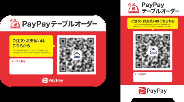 PayPay、店内注文サービス「PayPayテーブルオーダー」を提供開始