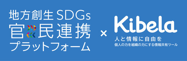 内閣府設定「地方創生SDGs官民連携プラットフォーム」に「Kibela」運営のビットジャーニーが参画