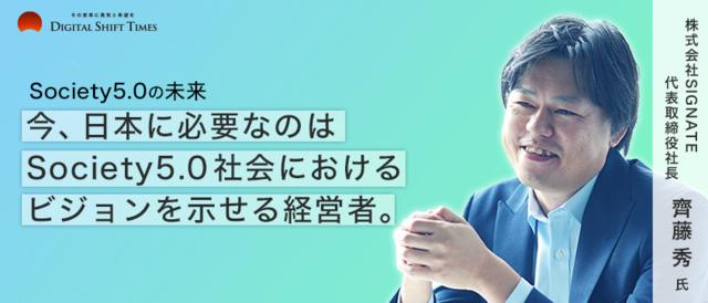 【Society5.0の未来】今、日本に必要なのはSociety5.0社会におけるビジョンを示せる経営者。