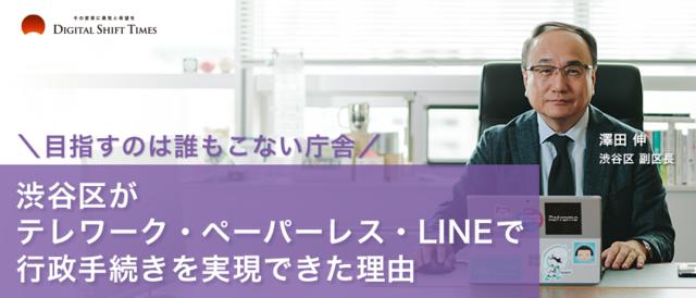 目指すのは誰もこない庁舎。渋谷区がテレワーク・ペーパーレス・LINEで行政手続きを実現できた理由