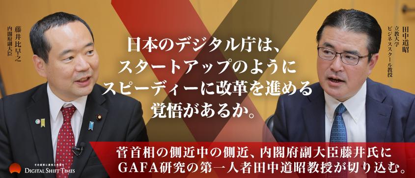 日本のデジタル庁は、スタートアップのようにスピーディーに改革を ...