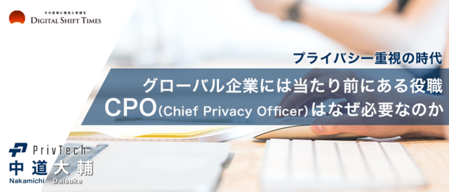 【プライバシー重視の時代】グローバル企業には当たり前にある役職・CPO(Chief Privacy Officer)はなぜ必要なのか。