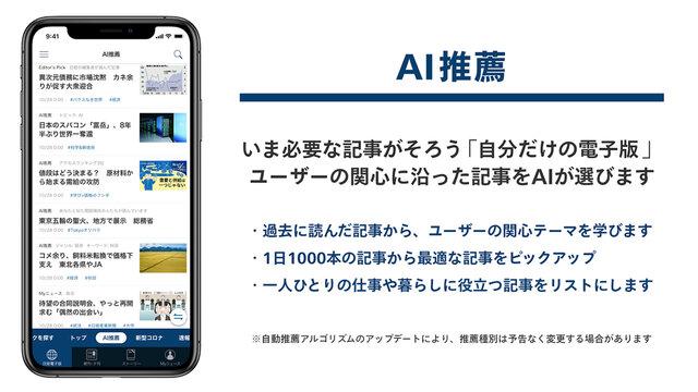 日経電子版、AIがおすすめ記事を選び出す「AI推薦」機能を導入