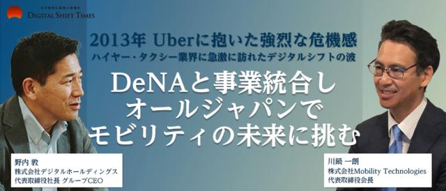 2013年、Uberに抱いた強烈な危機感。ハイヤー・タクシー業界に急激に訪れたデジタルシフトの波。DeNAと事業統合し、オールジャパンでモビリティの未来に挑む。